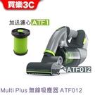 【送濾心x1】英國 Gtech 小綠 Multi Plus ATF012 無線除蟎吸塵器【神級除螨機】