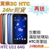 HTC U11 手機 64G,送 空壓殼+滿版玻璃保護貼+HTC清潔組,24期0利率