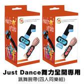 [哈GAME族]免運費 可刷卡●四人同樂套組●JYS NS JYS-NS163 跳舞腕帶 臂帶 控制器固定帶 兩盒四入