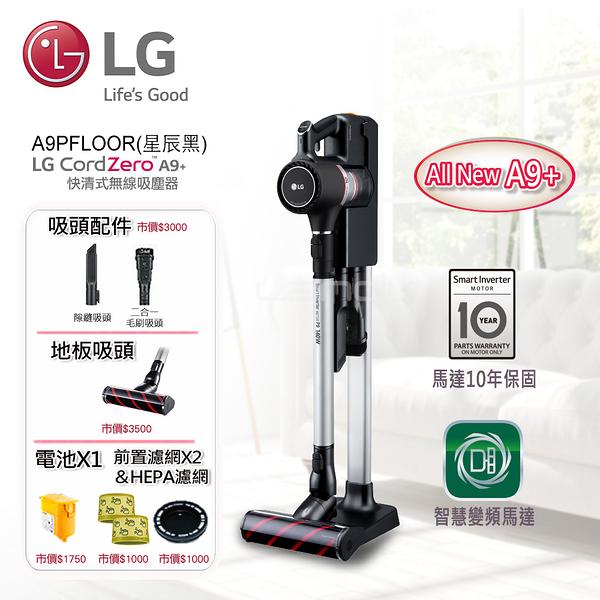 LG CordZero A9+ 快清式無線吸塵器 A9PFLOOR(星辰黑)