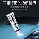 【去痕研磨劑】30g 汽車用劃痕去除劑 漆面刮痕刮傷修復劑 車載拋光蠟