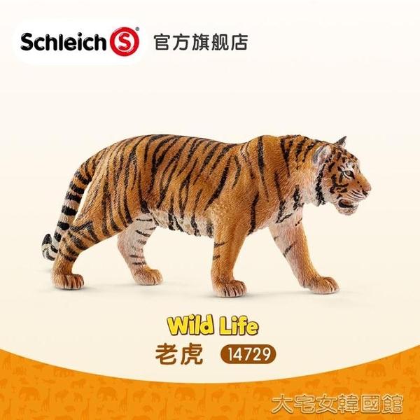 仿真擺件老虎14729野生動物玩偶模型兒童仿真塑膠玩具小擺件 大宅女韓國館