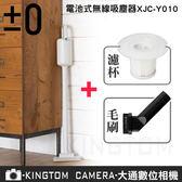 送濾杯+毛刷  ±0 正負零 XJC-Y010 【24H快速出貨】吸塵器  輕量 無線充電式  公司貨  24期零利率