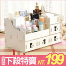 ♚MY COLOR♚韓版 木製DIY拼裝化妝品收納箱 多用途收納盒 木質收納盒 貓咪木質化妝盒【L47】