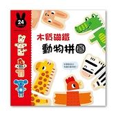 華碩文化木質磁鐵動物拼圖 故事書 童書