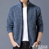 新款春秋男款毛衣加厚針織外套男士開衫韓版休閒夾克立領加絨 遇見生活