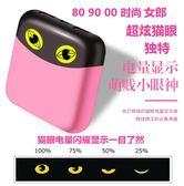 行動電源 迷你小巧米OPPO蘋果華為Vivo手機通用移動電源便攜