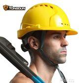 夏季工地安全帽建筑工程防砸帽子施工領導安全頭盔遮陽透氣可 道禾生活館