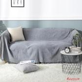 沙發墊 北歐純色沙發巾INS沙發布全蓋網紅毯子單簡約沙發套沙發墊蓋布罩 3色