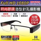 桃保科技@【CHICHIAU】Full HD 1080P 時尚眼鏡造型微型針孔攝影機