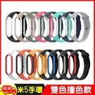 小米手環5代雙色撞色拼色防水透氣腕帶錶帶