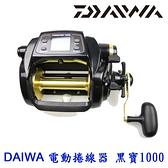 漁拓釣具 DAIWA DAIWA 14Y 黑寶 1000 [電動捲線器]