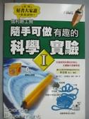 【書寶二手書T5/科學_NKD】隨手可做有趣的科學實驗I_王蘊潔, 瀧川洋二