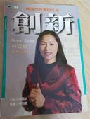 (二手書)創新SUPER SALES林雪貞成功行銷秘訣