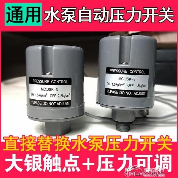 壓力開關自動全自動增壓自吸泵開關水壓開關水泵自動開關控制器 好樂匯