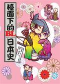(二手書)檯面下的BL日本史