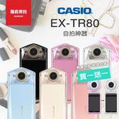 【買一送一】CASIO 卡西歐 TR80 分期零利率 自拍神器 美顏相機 保固18個月