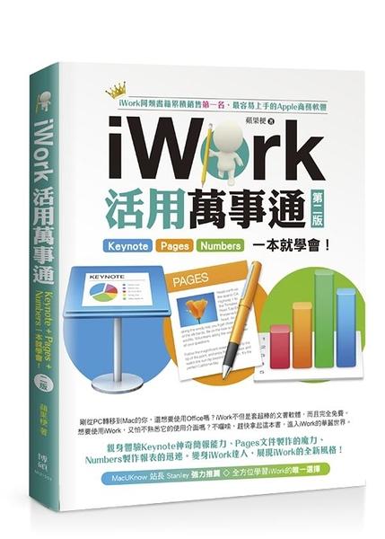 (二手書)iWork活用萬事通:Keynote+Pages+Numbers一本就學會(第二版)