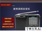 收音機 德生老人收音機新款便攜式全波段半導體小型迷你復古老式懷舊【極致男人】