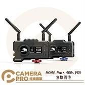 ◎相機專家◎ MOMA 小瑪 Mars 400s PRO 無線圖傳 SDI+HDMI 猛瑪 同Hollyland 直播