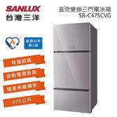 【免費基本安裝+舊機回收】SANLUX 台灣三洋 475公升 彩晶玻璃三門電冰箱 SR-C475CVG 公司貨