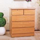 Bernice-米卡2.7尺五斗櫃-松木色/胡桃色/柚木色