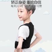矯正帶 揹揹佳兒童駝背矯正帶青少年學生女防脊椎側彎糾正神器背部矯姿器(速度出貨)