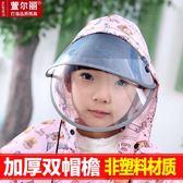 兒童雨衣雙帽檐男童女童帶書包位小孩大童