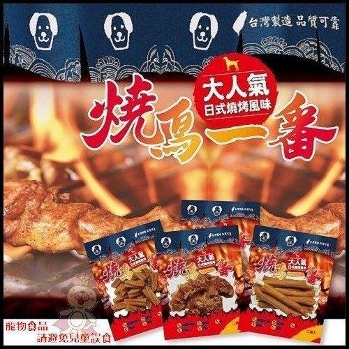 『寵喵樂旗艦店』【桶裝】 燒鳥一番 日式燒烤風味 雞肉零食 (多種風味可選)25入/桶