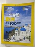【書寶二手書T1/雜誌期刊_JQC】國家地理雜誌特刊-一生必遊歐洲最佳100景點