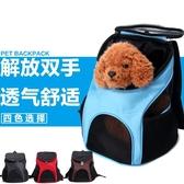 狗狗胸前雙肩包旅行寵物背包泰迪中小型犬外出包外帶便攜包透氣包