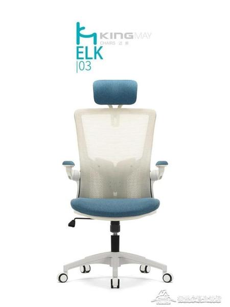 人體工學椅 電腦椅舒適久坐電競椅旋轉椅升降座椅子靠背辦公椅【快速出貨】