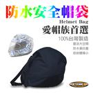 CBR 安全帽 防水 帽袋 防塵防水防沙 護帽袋 安全帽袋