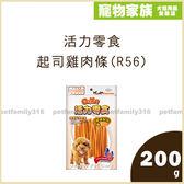 寵物家族*-活力零食-起司雞肉條(CR56)200g