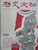【書寶二手書T6/雜誌期刊_FFP】歷史文物_199期_虎虎生豐庚寅年