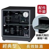 EC數位 防潮家 D-60CA 電子防潮箱 指針型 59公升 氣密箱 氣密櫃 乾燥箱 收納櫃 防潮櫃 除濕櫃 除濕箱