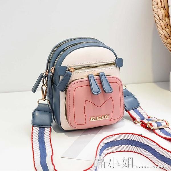 夏季2020新款潮迷你小包包單肩斜背包時尚百搭網紅女包手機包夏天 喵小姐