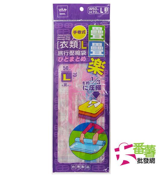 疊疊樂衣類旅行壓縮袋 -(L)50×70cm×1入/衣物收納袋 [ 大番薯批發網 ]