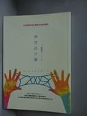 【書寶二手書T5/財經企管_NEN】夢想設計圖-日本夢想計畫大獎得主的成功祕訣_鶴岡秀子, 三千