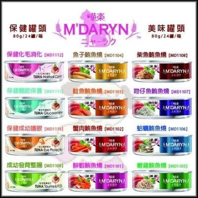 *KING WANG*【單罐】麥德琳M'DARYN 喵樂 《保健系列/鮪魚燒系列》貓罐 80g