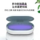 紫外線臭氧手機消毒盒 口罩牙刷首飾除菌消毒器 無線充電器消毒盒 夏季新品