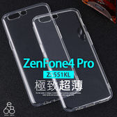 E68精品館 超薄 透明殼 ASUS ZenFone4 Pro ZS551KL Z01GD 手機殼 TPU 軟殼 隱形 保護套