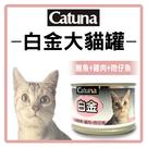 【力奇】Catuna 白金大貓罐-鮪魚+雞肉+吻仔魚170g 超取限24罐 (C202B25)