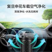 空氣清淨器 車載空氣凈化器汽車氧吧除異味車用除甲醛煙味USB負離子 莎瓦迪卡