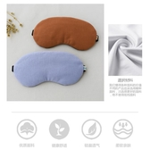 棉麻眼罩睡眠遮光透氣女簡約舒適個性情侶款創意冰袋護眼罩 居享優品