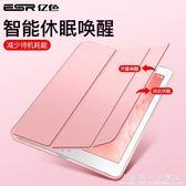 新款iPadAir3保護套 蘋果10.2英寸平板mini5電腦10.5硅膠2超薄9.7寸a1893液態pro11全包7代輕薄殼  科炫數位