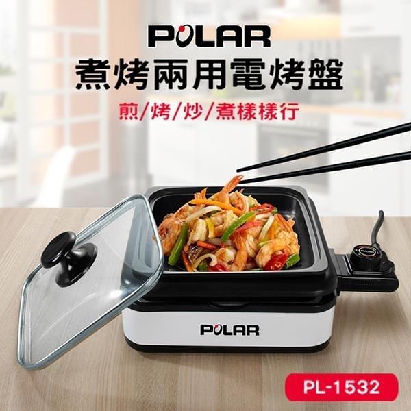 【南紡購物中心】POLAR 普樂煮烤兩用電烤盤PL-1532