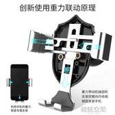 汽車出風口重力卡扣式手機支撐架車載手機架車用車上車內導航支架 韓語空間