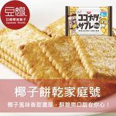 【豆嫂】日本零食 日清 椰子餅乾家庭號(6袋)