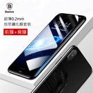 【F93】Baseus 0.2mm 滿版玻璃貼 套裝 iPhone X 後貼 前貼 前膜 後膜 後貼 鋼化膜 背貼 背膜